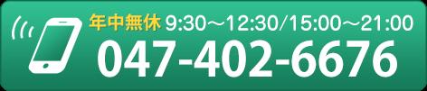 年中無休9時~12時/14時~20時tel:047-402-6676