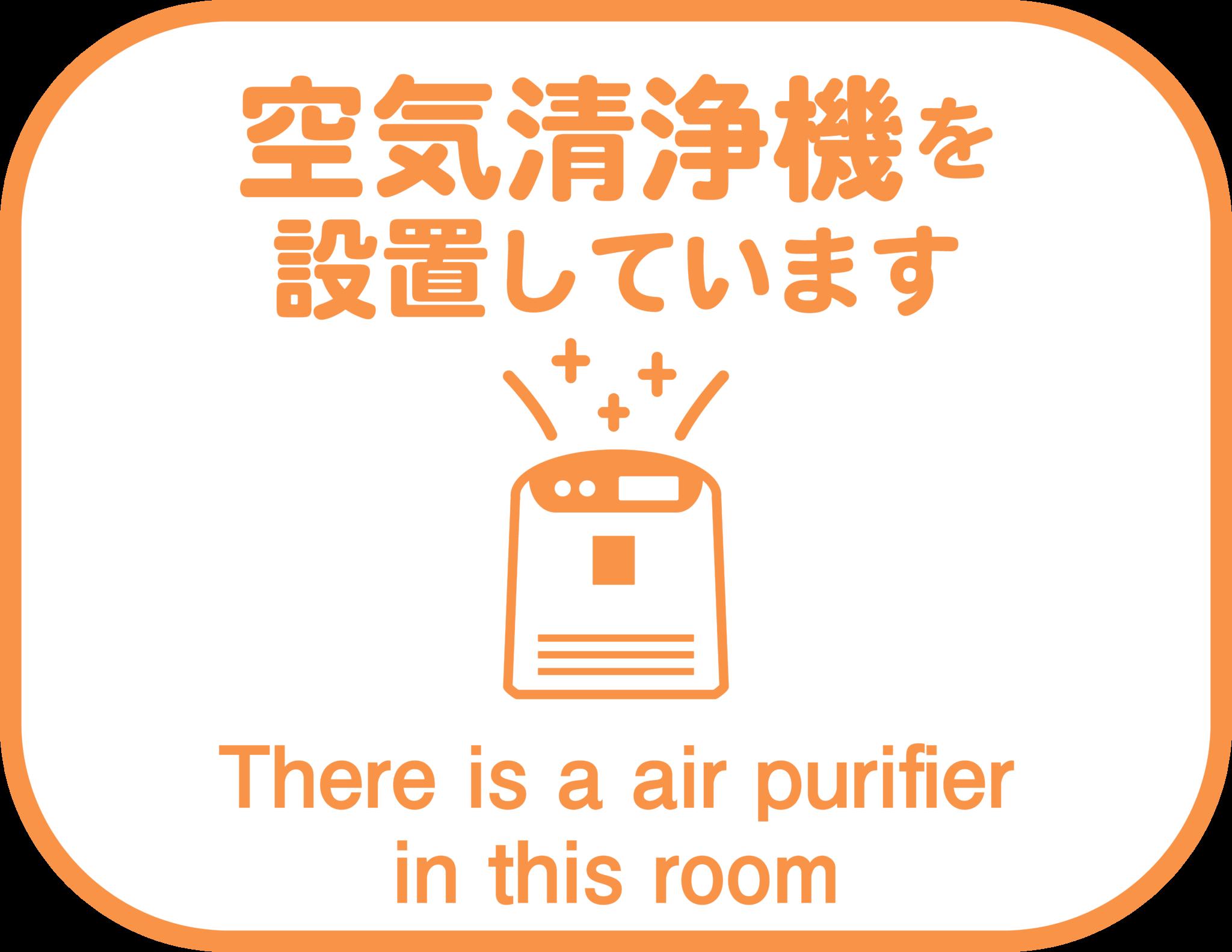 空気清浄機設置バナー